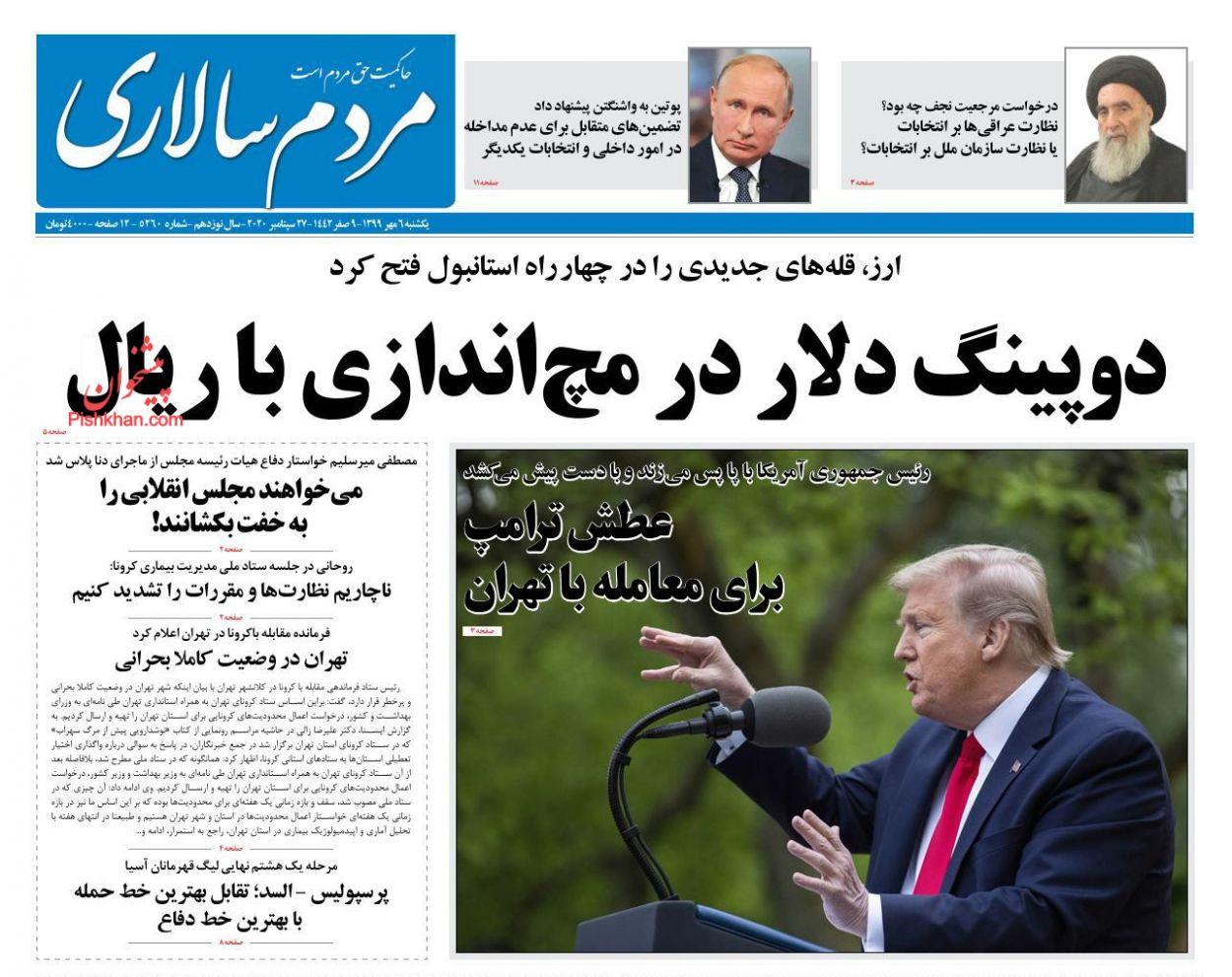 عناوین اخبار روزنامه مردم سالاری در روز یکشنبه ۶ مهر