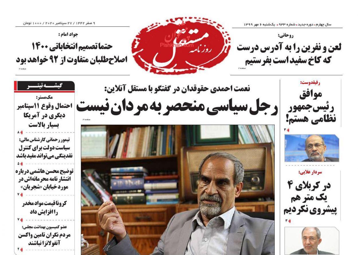 عناوین اخبار روزنامه مستقل در روز یکشنبه ۶ مهر