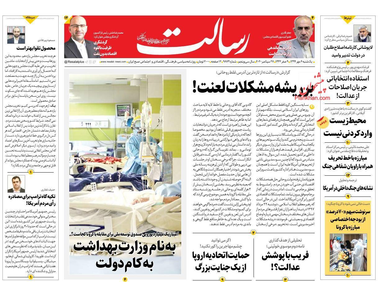 عناوین اخبار روزنامه رسالت در روز یکشنبه ۶ مهر