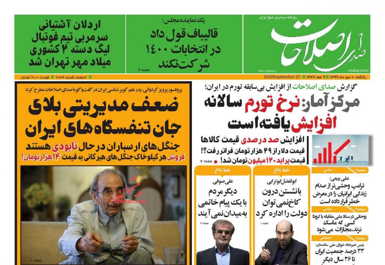 عناوین اخبار روزنامه صدای اصلاحات در روز یکشنبه ۶ مهر