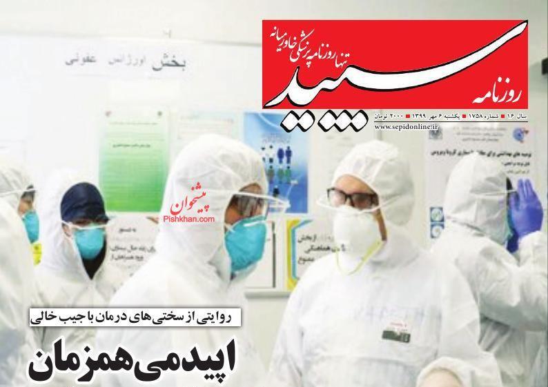 عناوین اخبار روزنامه سپید در روز یکشنبه ۶ مهر