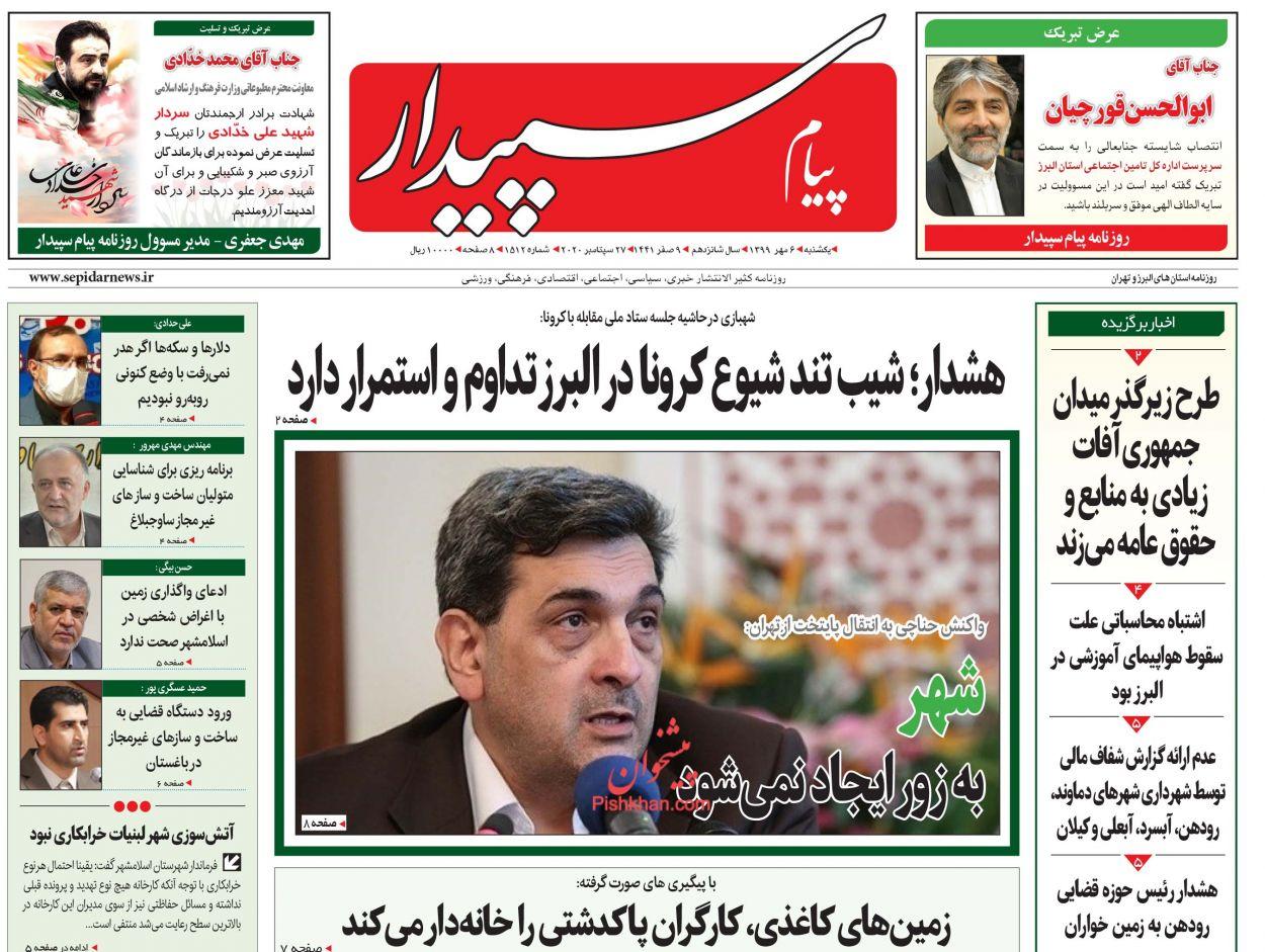 عناوین اخبار روزنامه پیام سپیدار در روز یکشنبه ۶ مهر