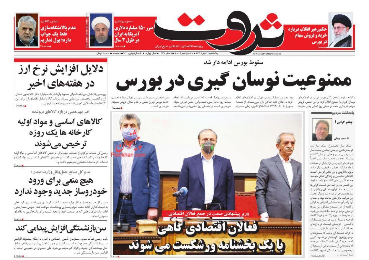 عناوین اخبار روزنامه ثروت در روز یکشنبه ۶ مهر