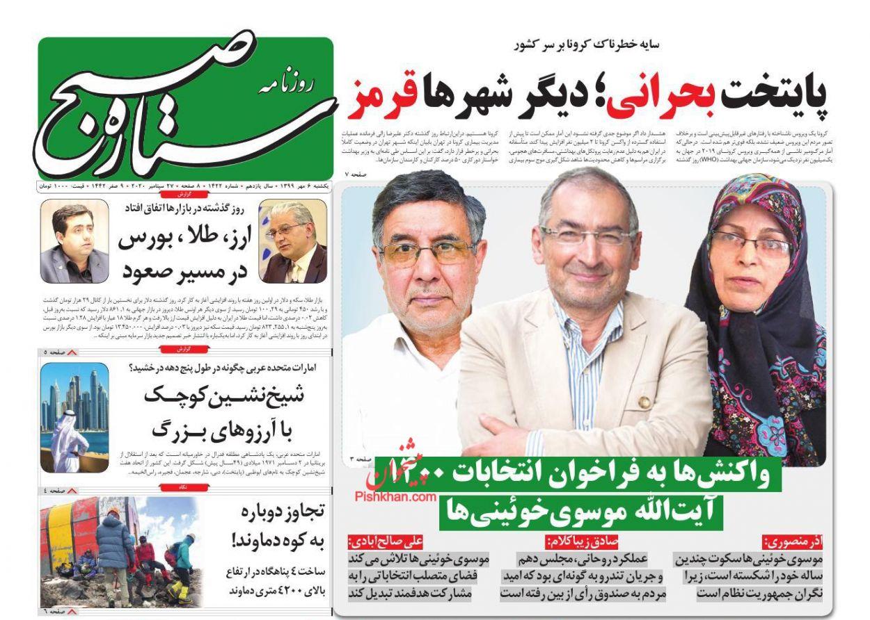 عناوین اخبار روزنامه ستاره صبح در روز یکشنبه ۶ مهر