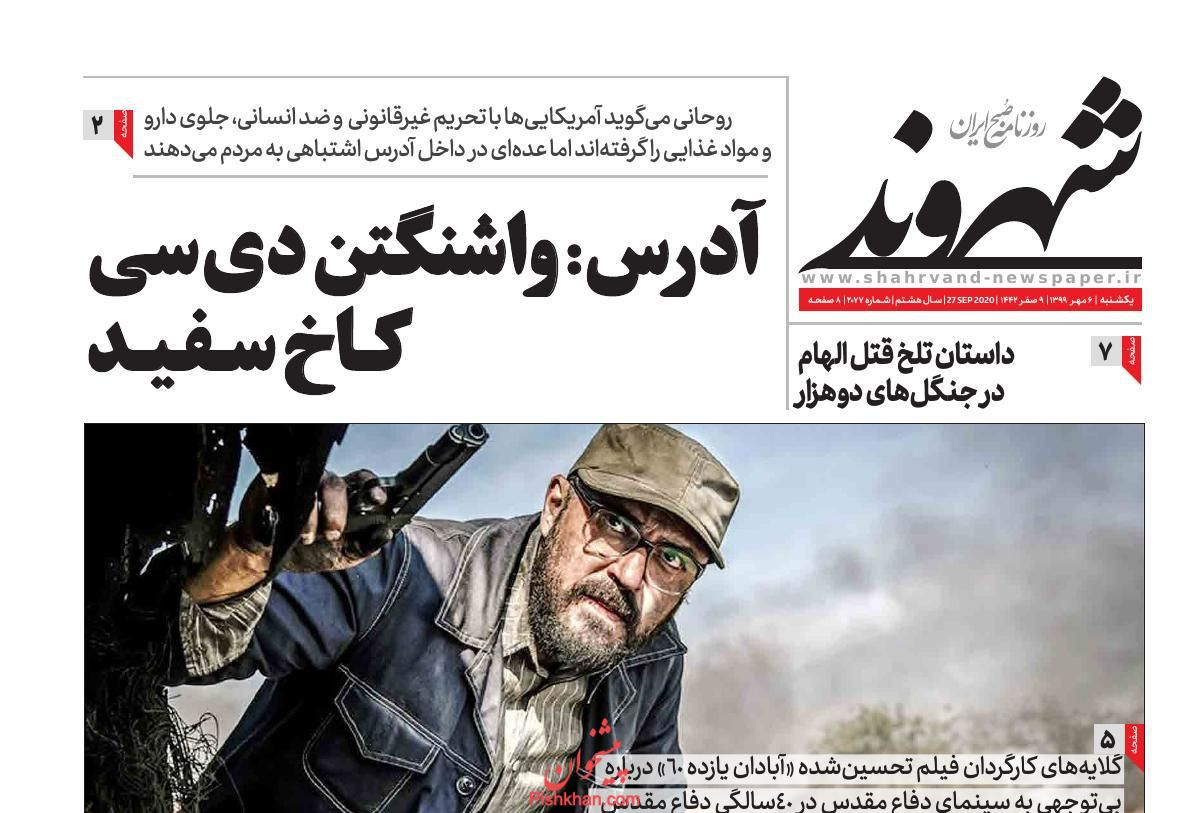 عناوین اخبار روزنامه شهروند در روز یکشنبه ۶ مهر