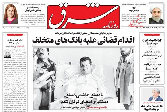 عناوین اخبار روزنامه شرق در روز یکشنبه ۶ مهر