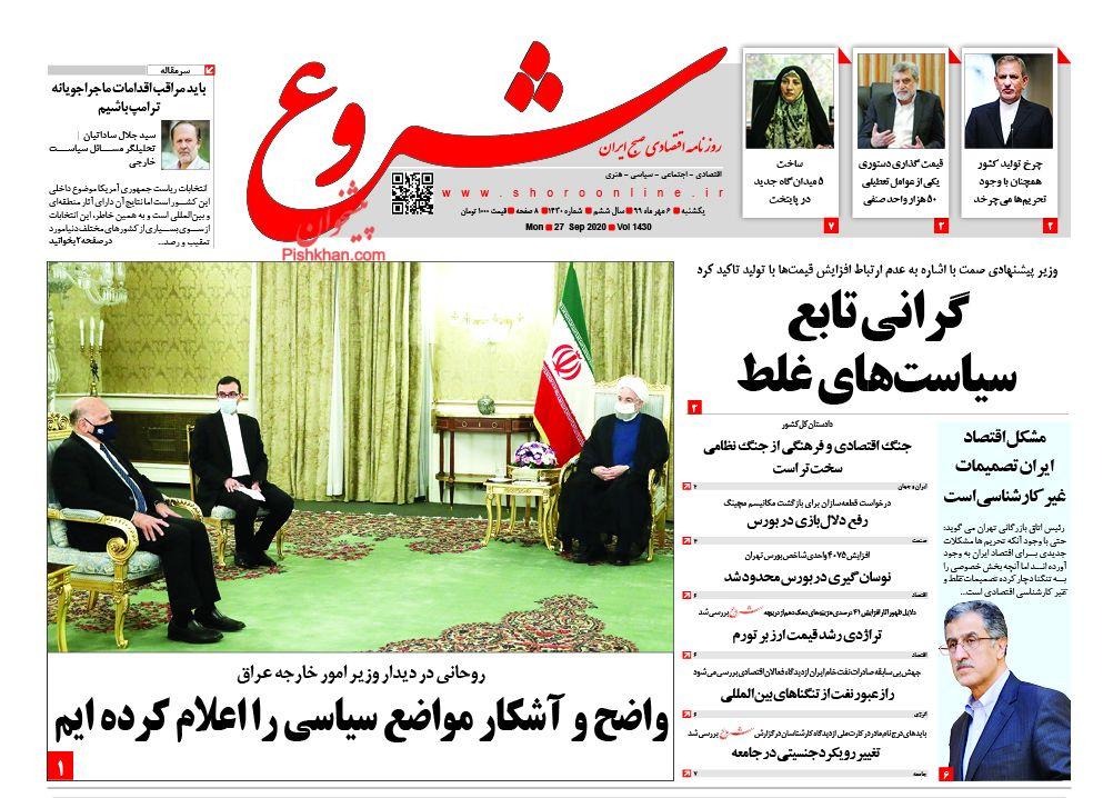 عناوین اخبار روزنامه شروع در روز یکشنبه ۶ مهر
