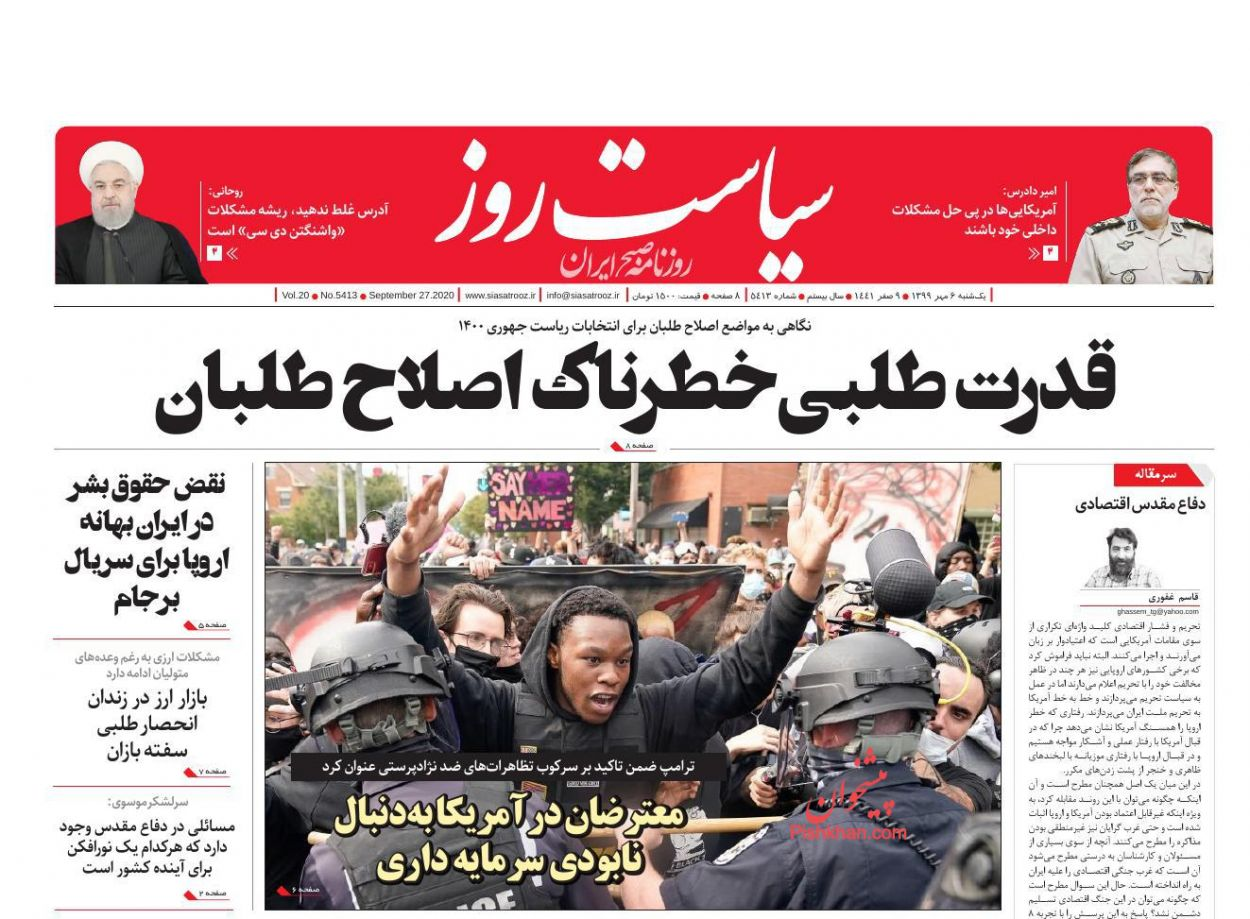 عناوین اخبار روزنامه سیاست روز در روز یکشنبه ۶ مهر