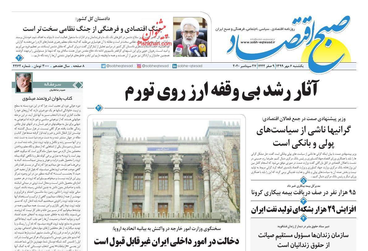 عناوین اخبار روزنامه صبح اقتصاد در روز یکشنبه ۶ مهر