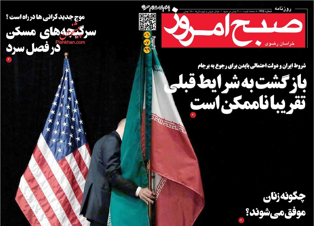 عناوین اخبار روزنامه صبح امروز در روز یکشنبه ۶ مهر