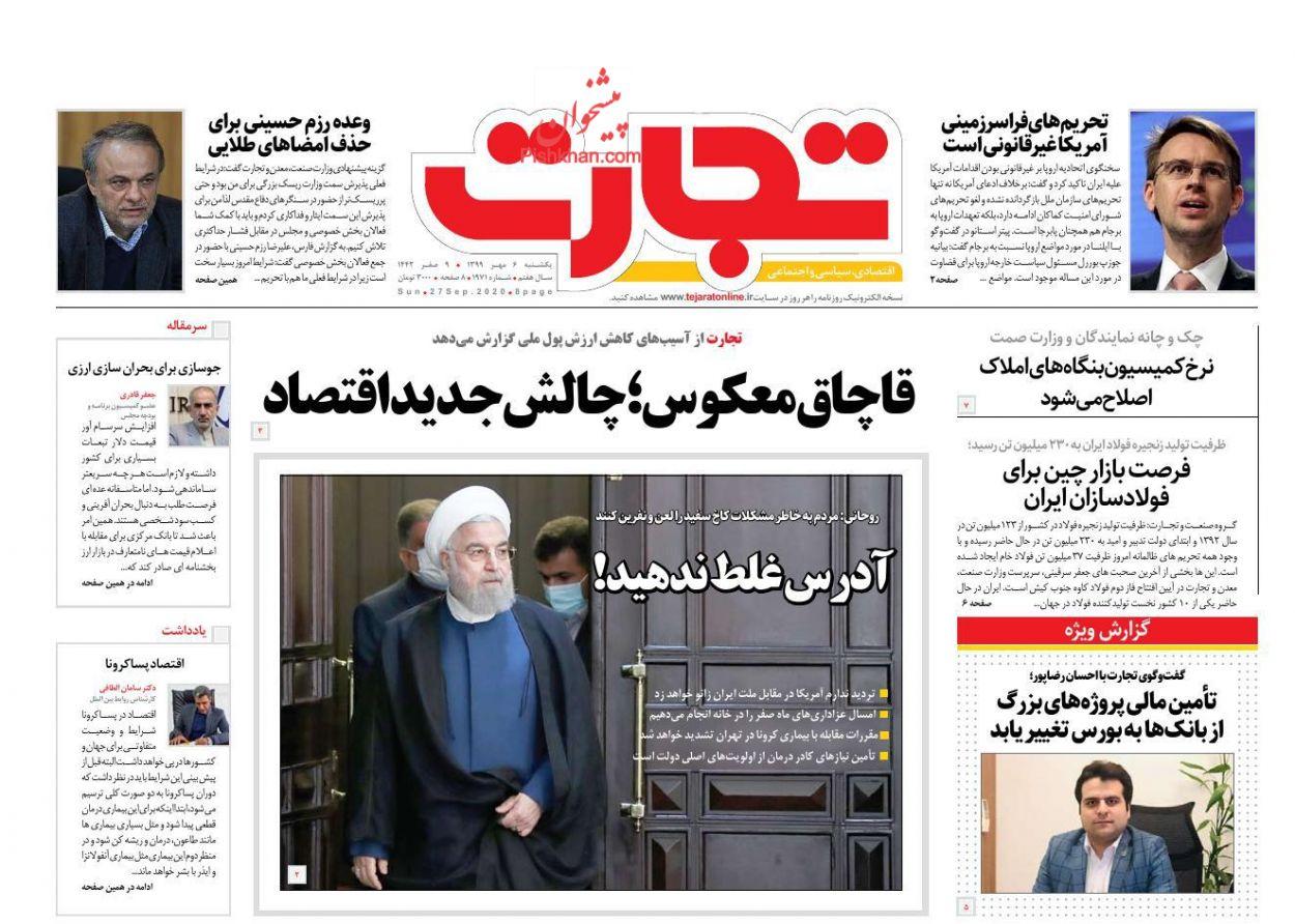 عناوین اخبار روزنامه تجارت در روز یکشنبه ۶ مهر