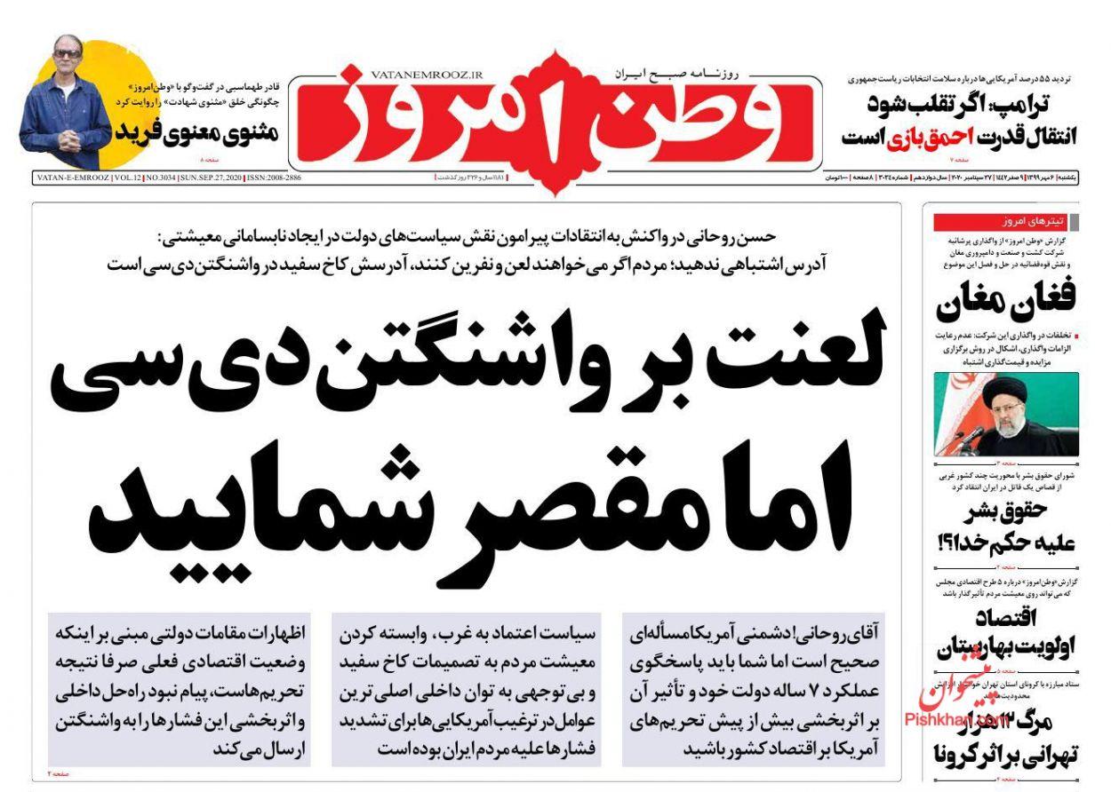 عناوین اخبار روزنامه وطن امروز در روز یکشنبه ۶ مهر