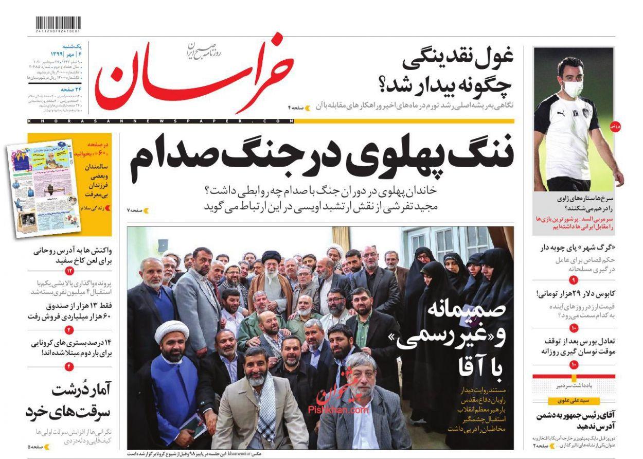 عناوین اخبار روزنامه خراسان در روز یکشنبه ۶ مهر