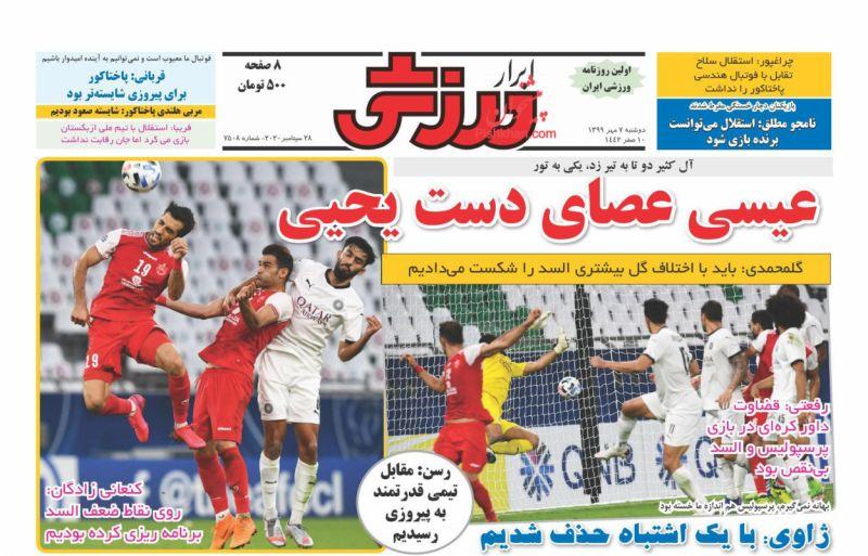 عناوین اخبار روزنامه ابرار ورزشى در روز دوشنبه ۷ مهر