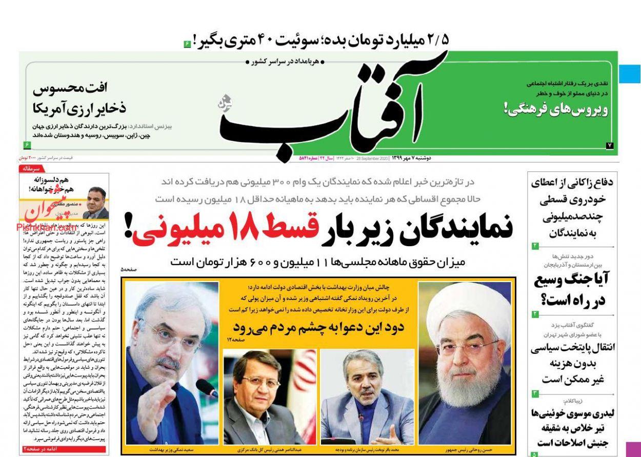 عناوین اخبار روزنامه آفتاب یزد در روز دوشنبه ۷ مهر