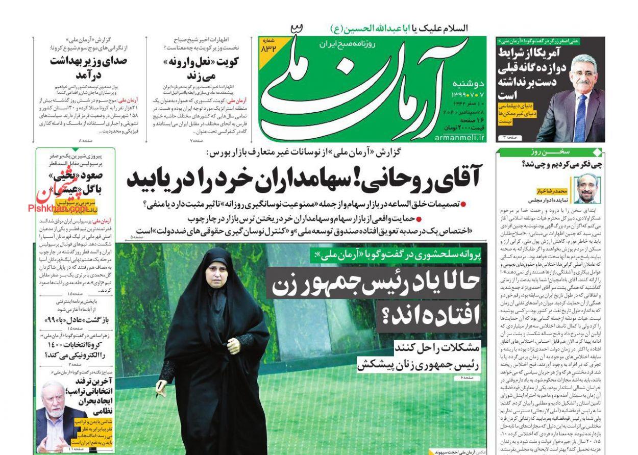 عناوین اخبار روزنامه آرمان ملی در روز دوشنبه ۷ مهر