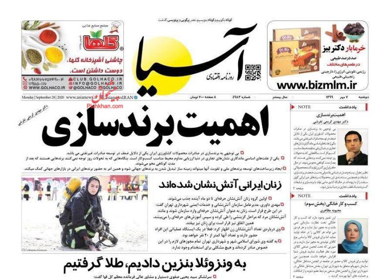 عناوین اخبار روزنامه آسیا در روز دوشنبه ۷ مهر