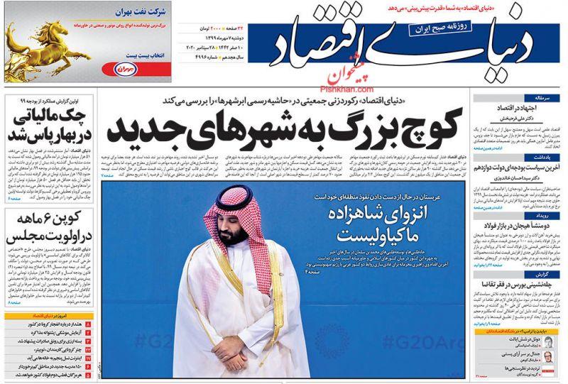 عناوین اخبار روزنامه دنیای اقتصاد در روز دوشنبه ۷ مهر