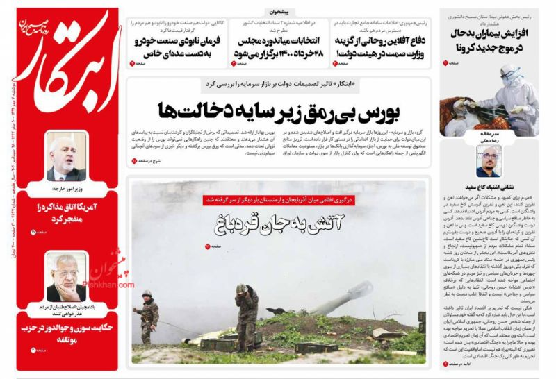 عناوین اخبار روزنامه ابتکار در روز دوشنبه ۷ مهر