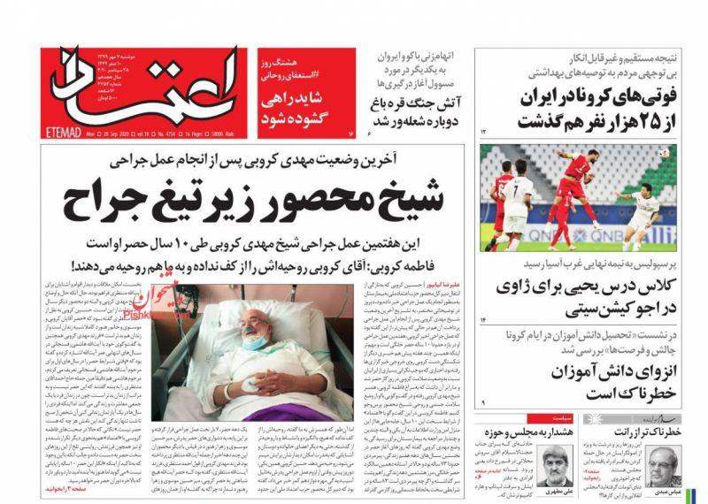 عناوین اخبار روزنامه اعتماد در روز دوشنبه ۷ مهر