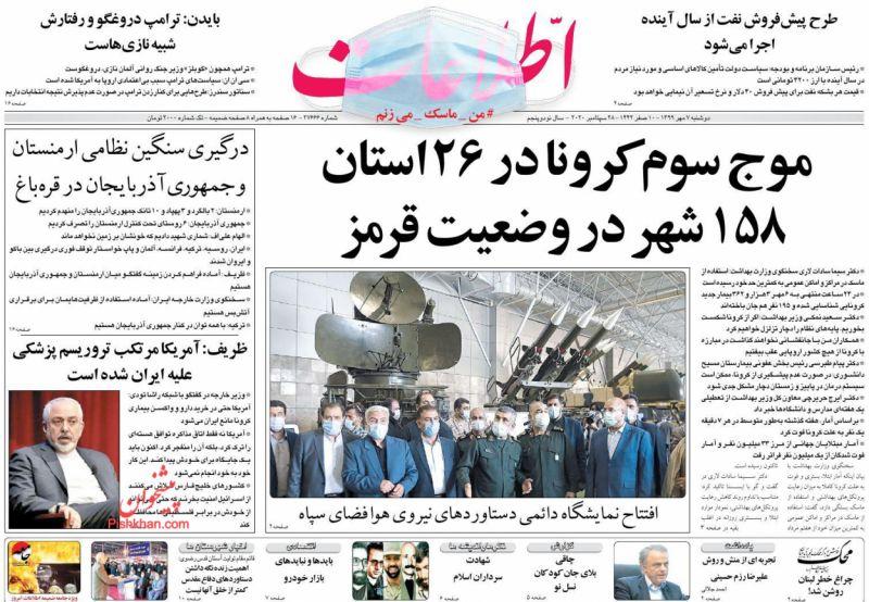 عناوین اخبار روزنامه اطلاعات در روز دوشنبه ۷ مهر