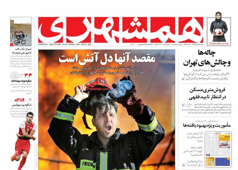 عناوین اخبار روزنامه همشهری در روز دوشنبه ۷ مهر