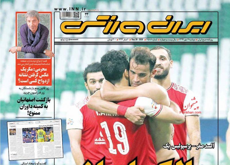 عناوین اخبار روزنامه ایران ورزشی در روز دوشنبه ۷ مهر