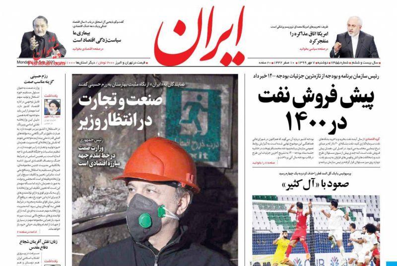 عناوین اخبار روزنامه ایران در روز دوشنبه ۷ مهر