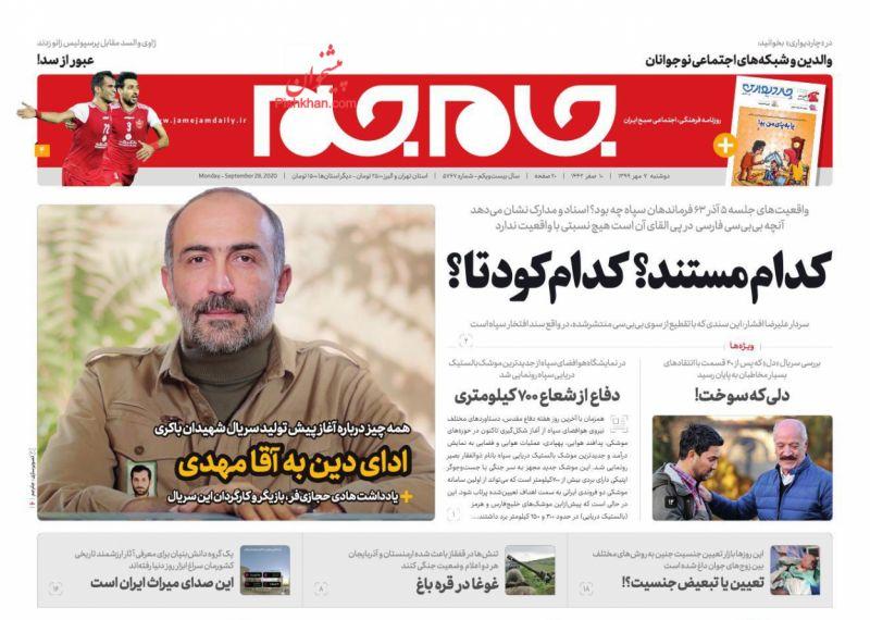 عناوین اخبار روزنامه جام جم در روز دوشنبه ۷ مهر