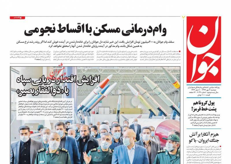 عناوین اخبار روزنامه جوان در روز دوشنبه ۷ مهر