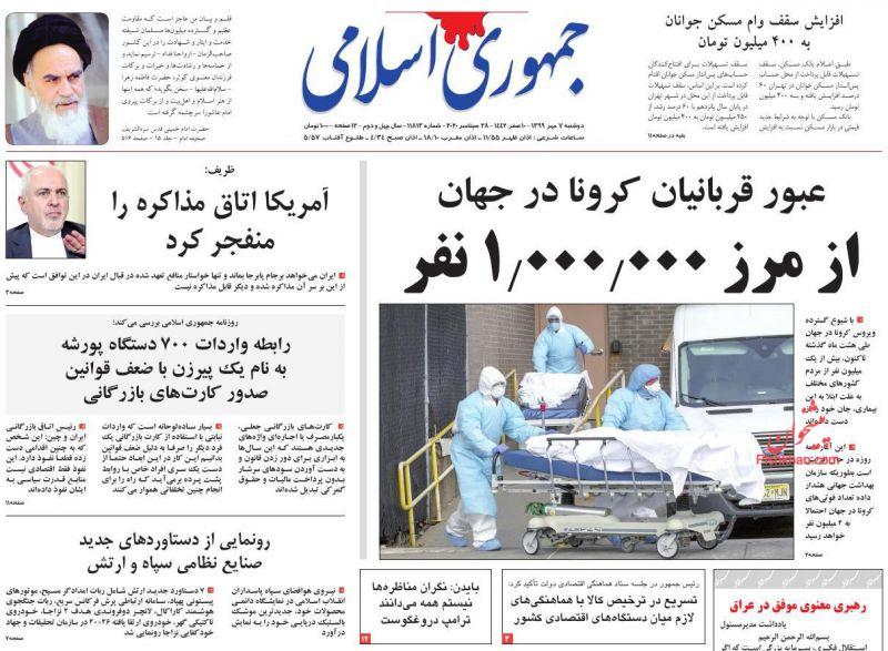 عناوین اخبار روزنامه جمهوری اسلامی در روز دوشنبه ۷ مهر