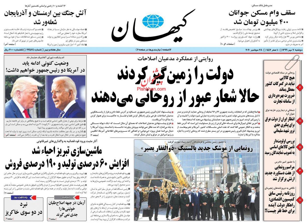 عناوین اخبار روزنامه کيهان در روز دوشنبه ۷ مهر