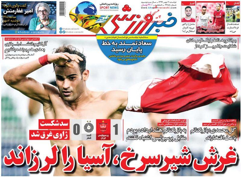 عناوین اخبار روزنامه خبر ورزشی در روز دوشنبه ۷ مهر