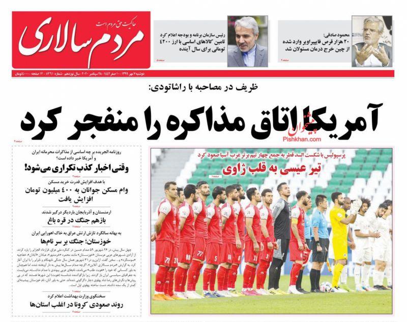 عناوین اخبار روزنامه مردم سالاری در روز دوشنبه ۷ مهر