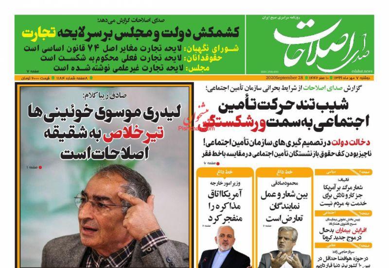 عناوین اخبار روزنامه صدای اصلاحات در روز دوشنبه ۷ مهر