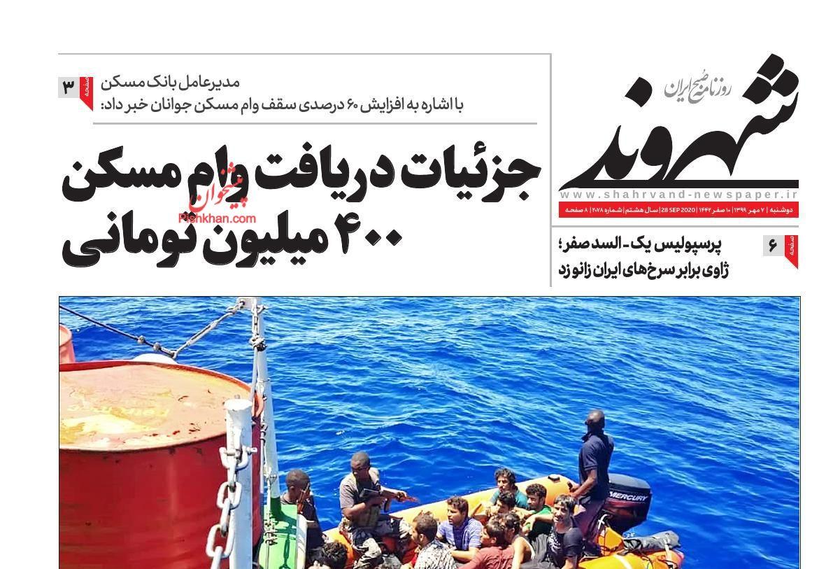 عناوین اخبار روزنامه شهروند در روز دوشنبه ۷ مهر