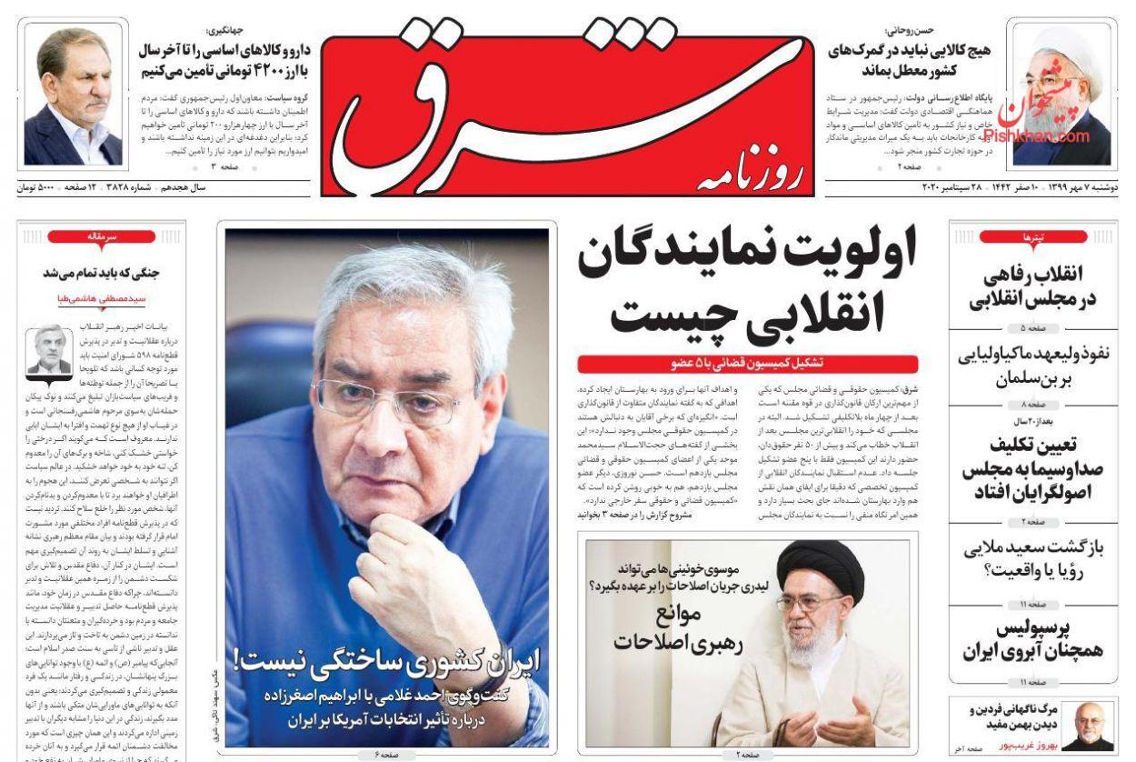 عناوین اخبار روزنامه شرق در روز دوشنبه ۷ مهر