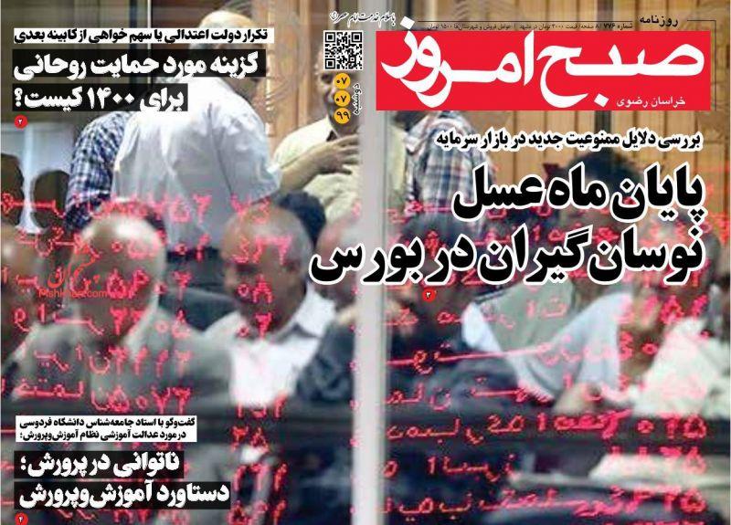 عناوین اخبار روزنامه صبح امروز در روز دوشنبه ۷ مهر
