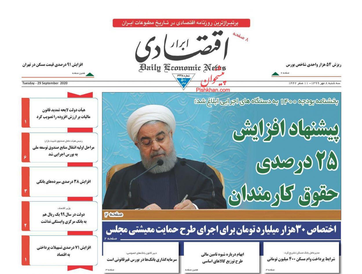 عناوین اخبار روزنامه ابرار اقتصادی در روز سهشنبه ۸ مهر