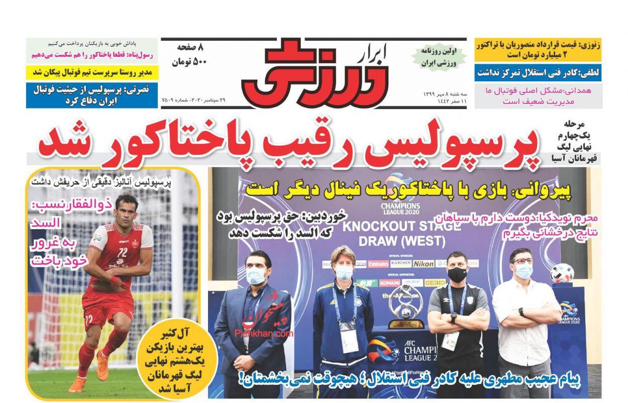 عناوین اخبار روزنامه ابرار ورزشى در روز سهشنبه ۸ مهر