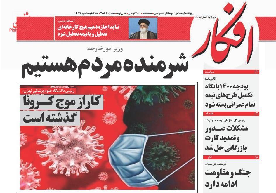 عناوین اخبار روزنامه افکار در روز سهشنبه ۸ مهر