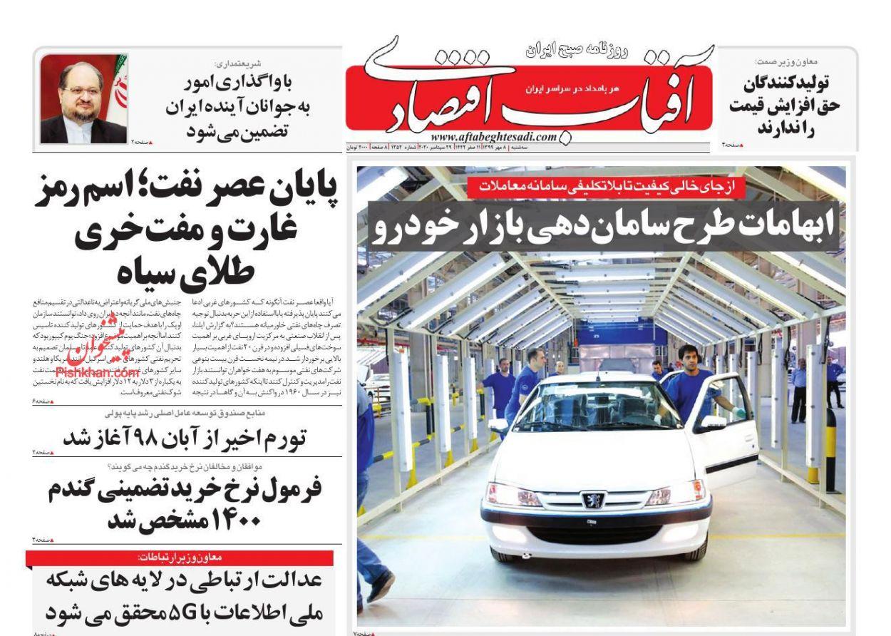 عناوین اخبار روزنامه آفتاب اقتصادی در روز سهشنبه ۸ مهر