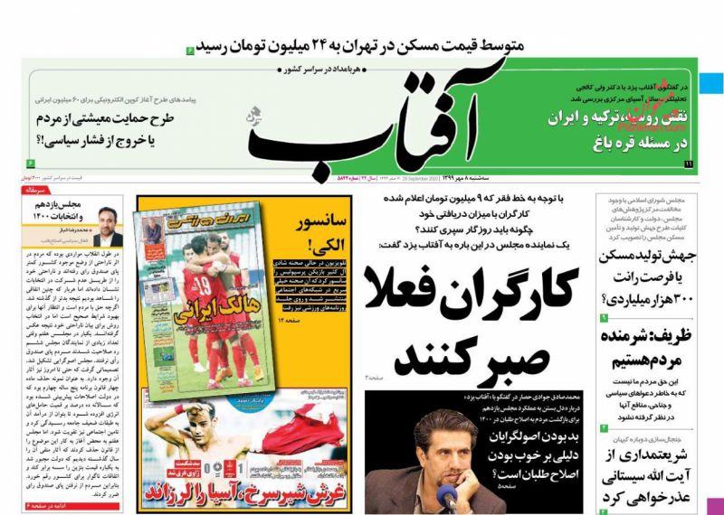 عناوین اخبار روزنامه آفتاب یزد در روز سهشنبه ۸ مهر
