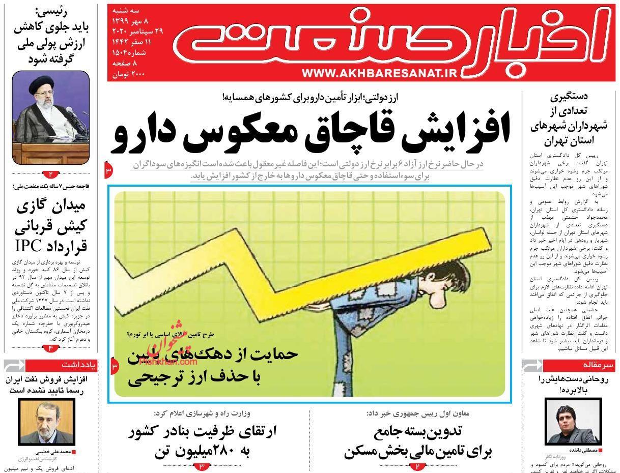 عناوین اخبار روزنامه اخبار صنعت در روز سهشنبه ۸ مهر