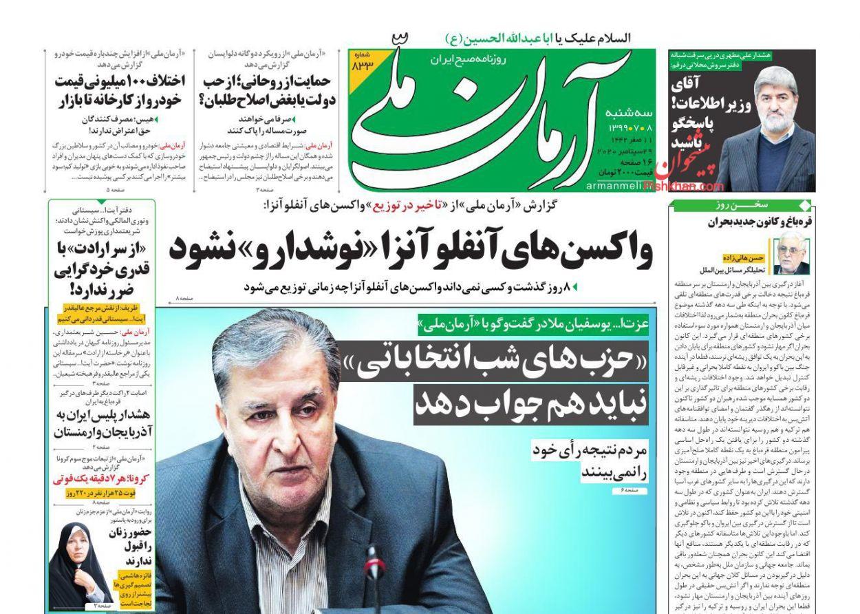 عناوین اخبار روزنامه آرمان ملی در روز سهشنبه ۸ مهر