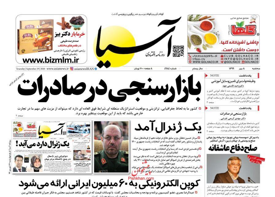 عناوین اخبار روزنامه آسیا در روز سهشنبه ۸ مهر