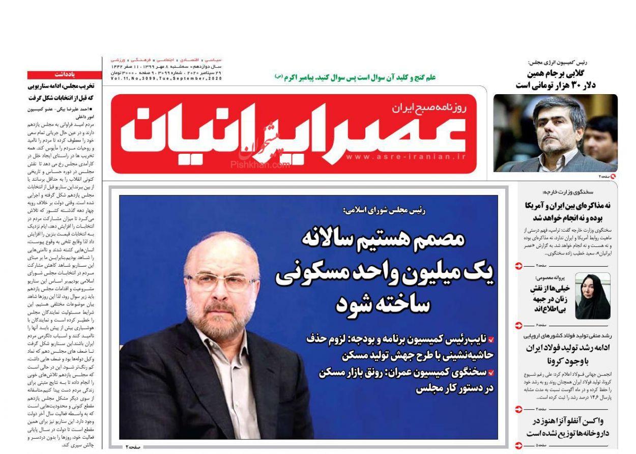 عناوین اخبار روزنامه عصر ایرانیان در روز سهشنبه ۸ مهر