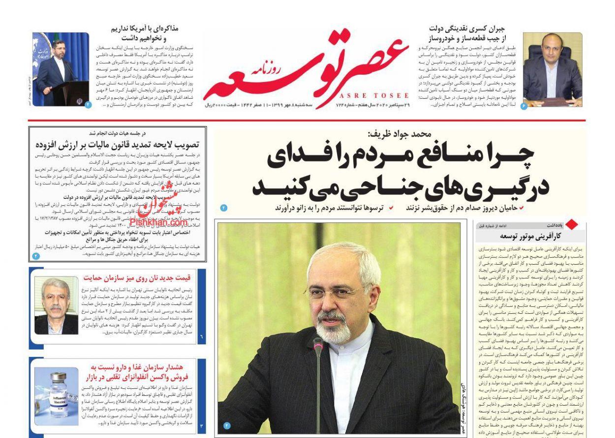 عناوین اخبار روزنامه عصر توسعه در روز سهشنبه ۸ مهر