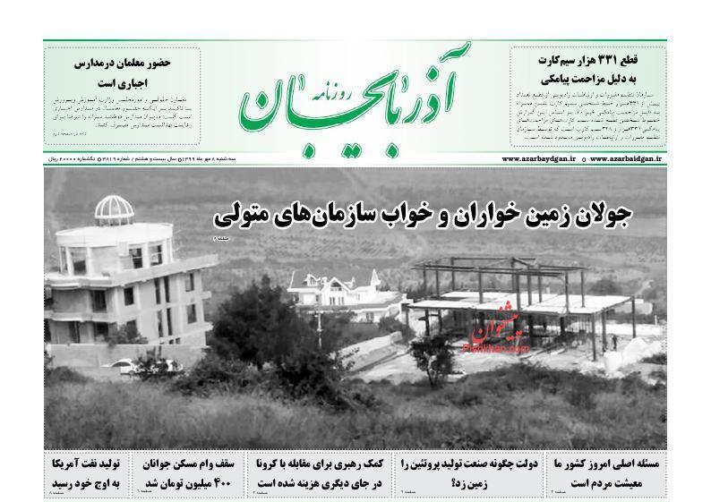 عناوین اخبار روزنامه آذربایجان در روز سهشنبه ۸ مهر