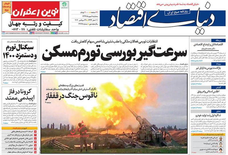 عناوین اخبار روزنامه دنیای اقتصاد در روز سهشنبه ۸ مهر